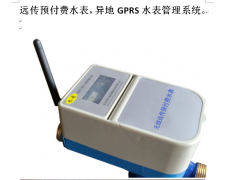 无线智能管理水表