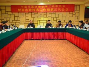 中国计量协会水表工作委员会智能水表技术工作组第三次会议召开