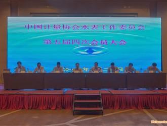 中国计量协会水表工作委员会第五届四次会员大会在沈阳市顺利召开
