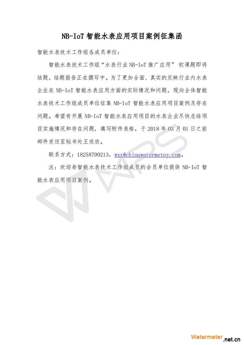 NB-IoT智能水表应用项目案例征集函_01