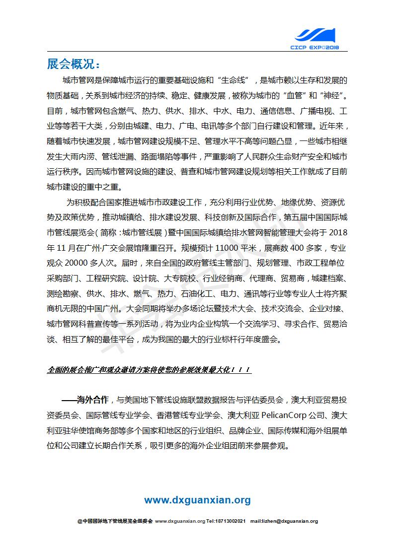 2018中国国际城市管线展览会暨给排水大会邀请函_02