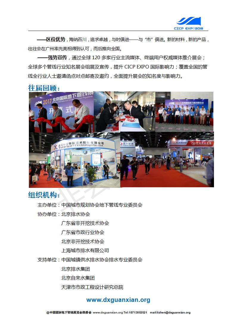 2018中国国际城市管线展览会暨给排水大会邀请函_03