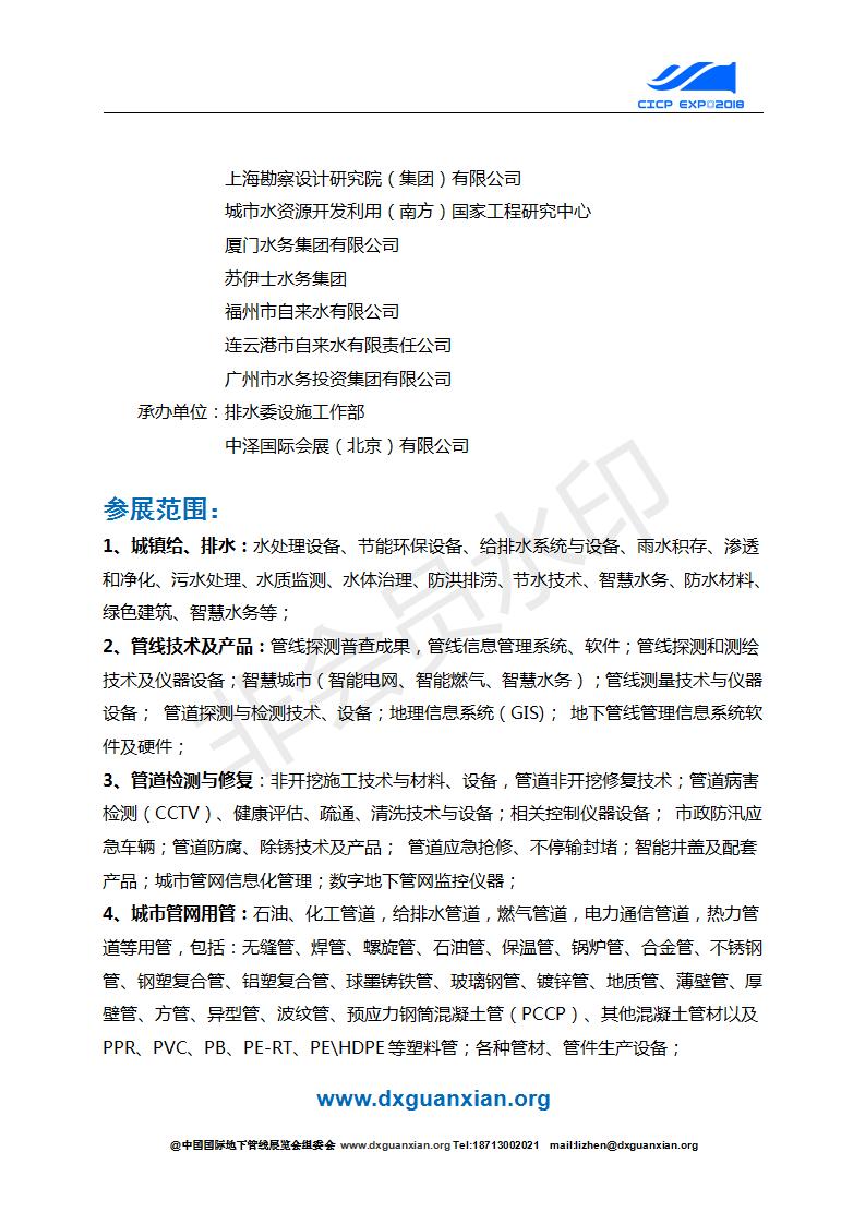 2018中国国际城市管线展览会暨给排水大会邀请函_04