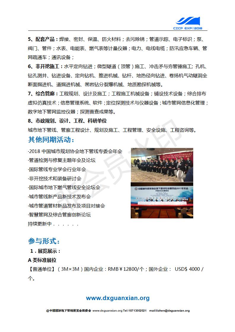 2018中国国际城市管线展览会暨给排水大会邀请函_05