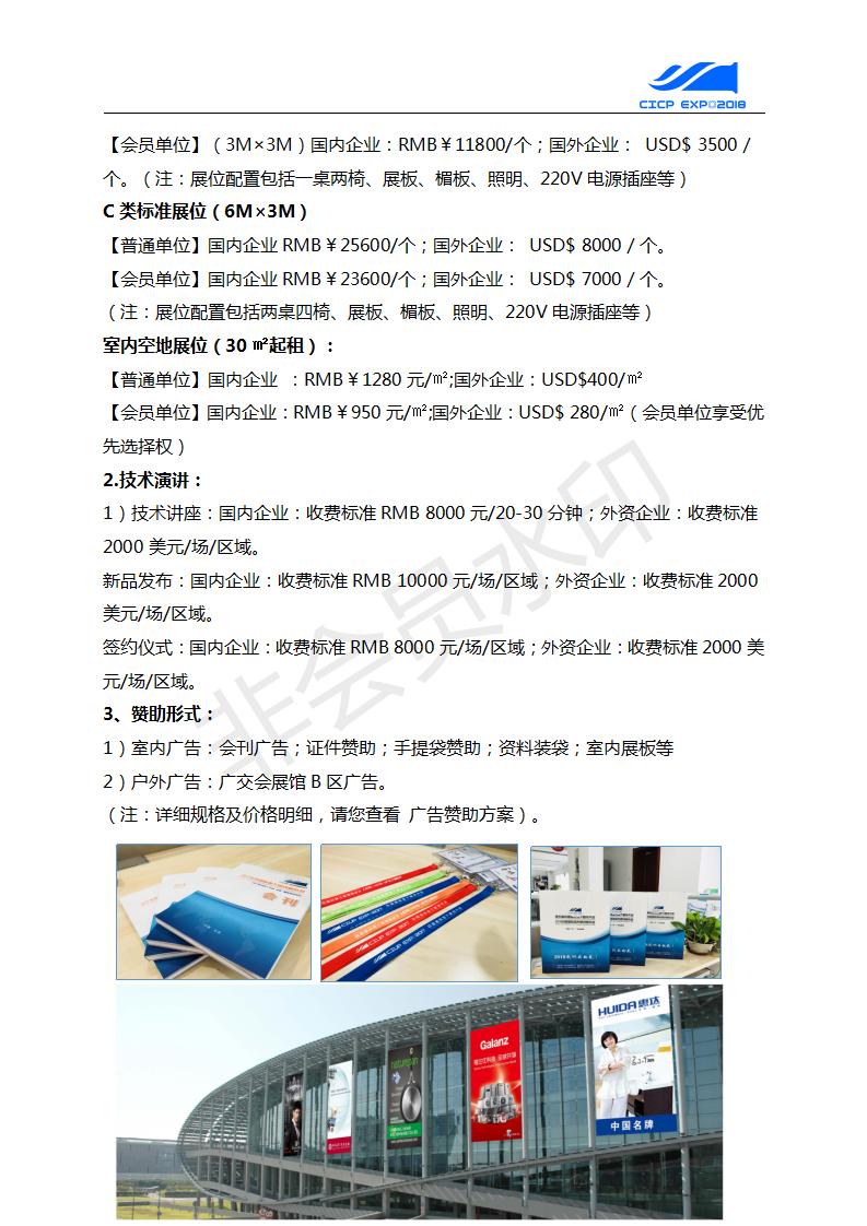 2018中国国际城市管线展览会暨给排水大会邀请函_06