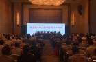 中国计量协会水表工作委员会第六届一次会员大会暨第六届一次委员会议在湖南省长沙市召开