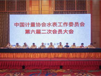 中国计量协会水表工作委员会第六届二次会员大会成功召开