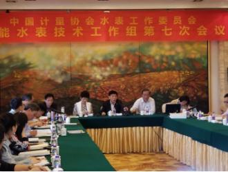 中国计量协会水表工作委员会智能水表技术工作组第七次会议在甬顺利召开