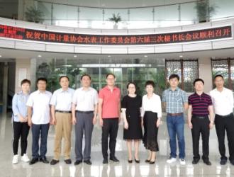 中国计量协会水表工作委员会 第六届三次秘书长会议在甬顺利召开