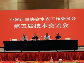 中国计量协会水表工作委员会 第五届技术交流会在宁波顺利召开