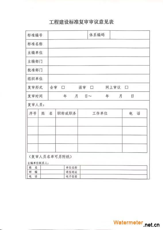 工程建设标准复审审议意见表(1)