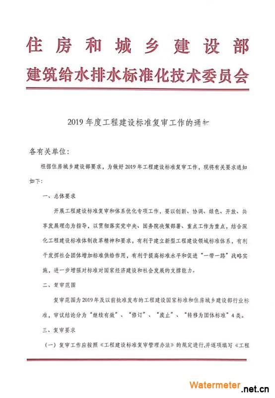 2019年度工程建设标准复审工作的通知(1)