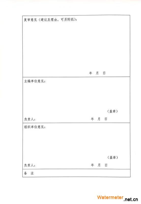 工程建设标准复审审议意见表(2)