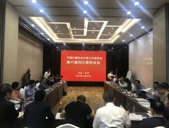 中国计量协会水表工作委员会第六届四次委员会议在河南省郑州市召开