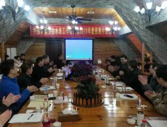 中国计量协会水表工作委员会2019年度 西南片区会议顺利召开