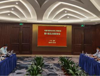 中国计量协会水表工作委员会 第六届五次委员会议在惠州顺利召开