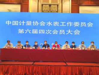 中国计量协会水表工作委员会 第六届四次会员大会在南昌市顺利召开