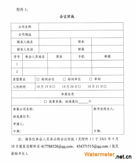 QQ截图20210914081354